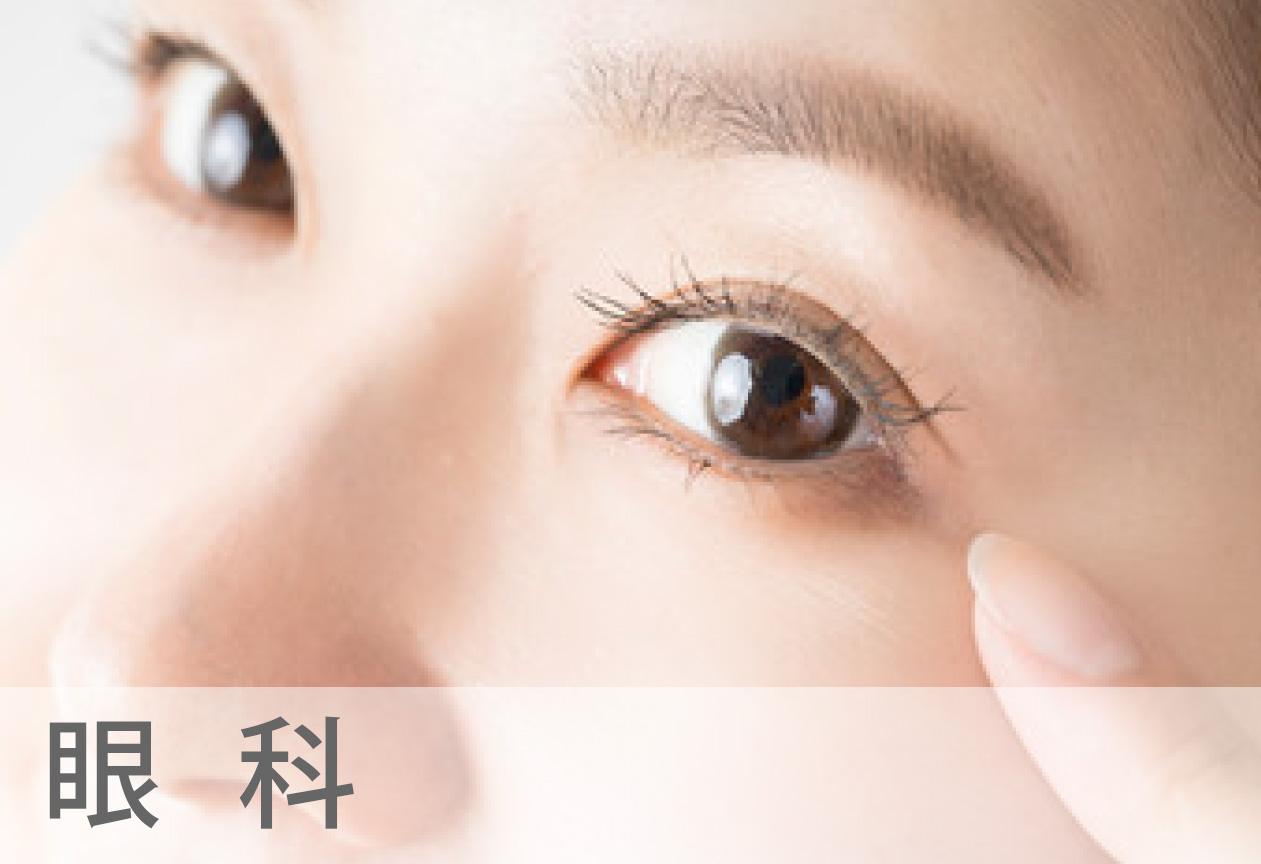 眼科のトップ画像