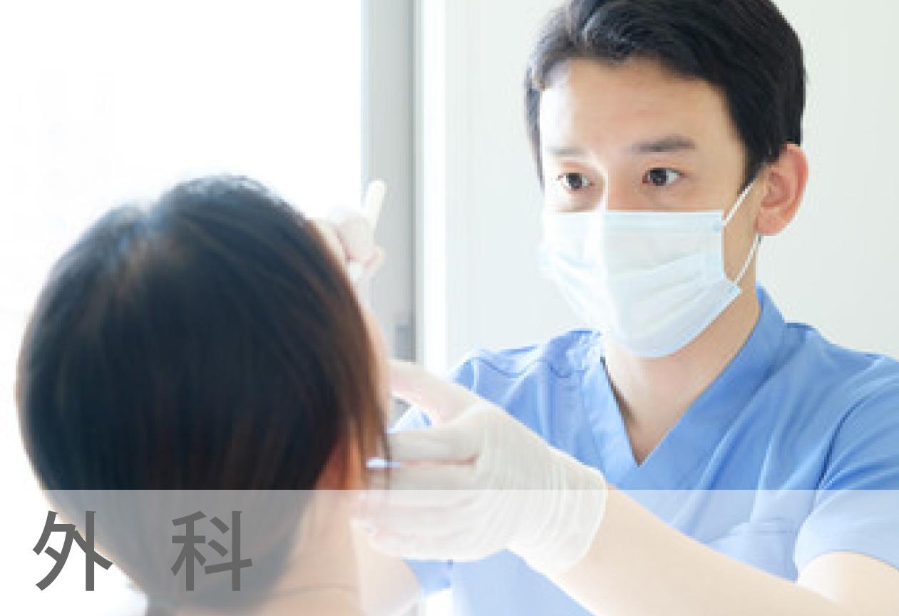 外科のトップ画像
